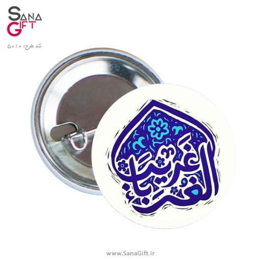 پیکسل طرح غریب الغربا - امام رضا (ع)